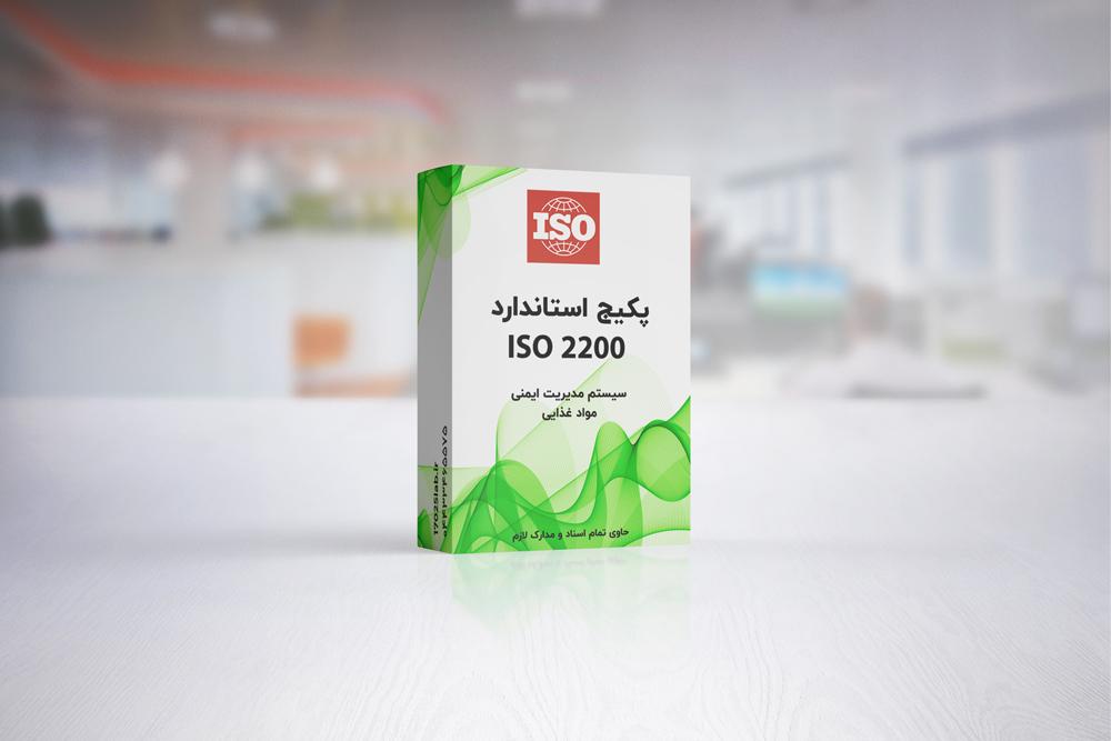 پکیج استاندارد ISO 22000