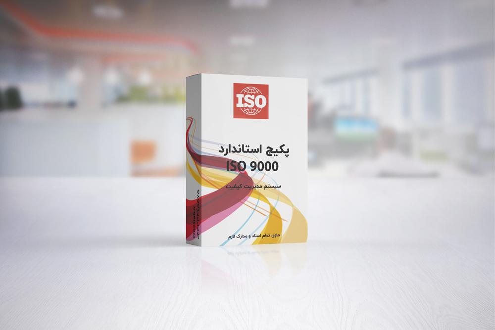 پکیج استاندارد ISO 9000