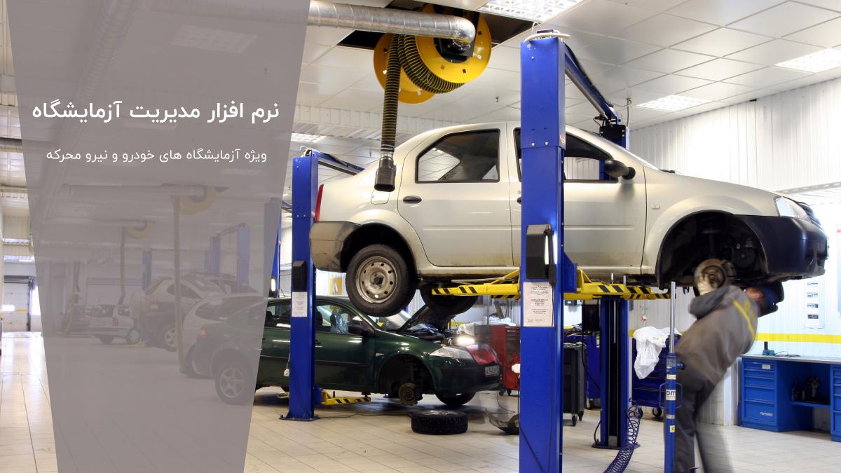 نرم افزار مدیریت آزمایشگاه خودرو و نیروی محرکه