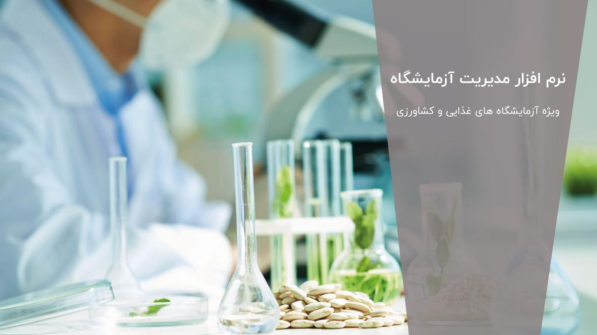 نرم افزار مدیریت آزمایشگاه برای صنایع غذایی و کشاورزی
