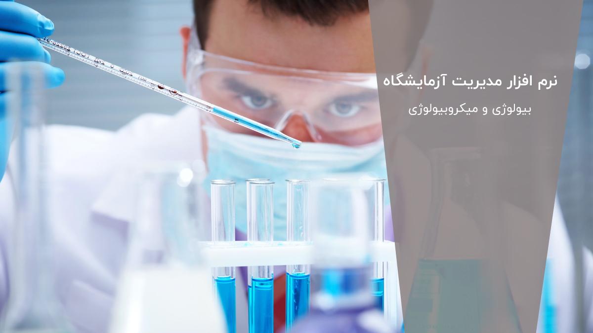 نرم افزار مدیریت آزمایشگاه بیولوژی و میکروبیولوژی