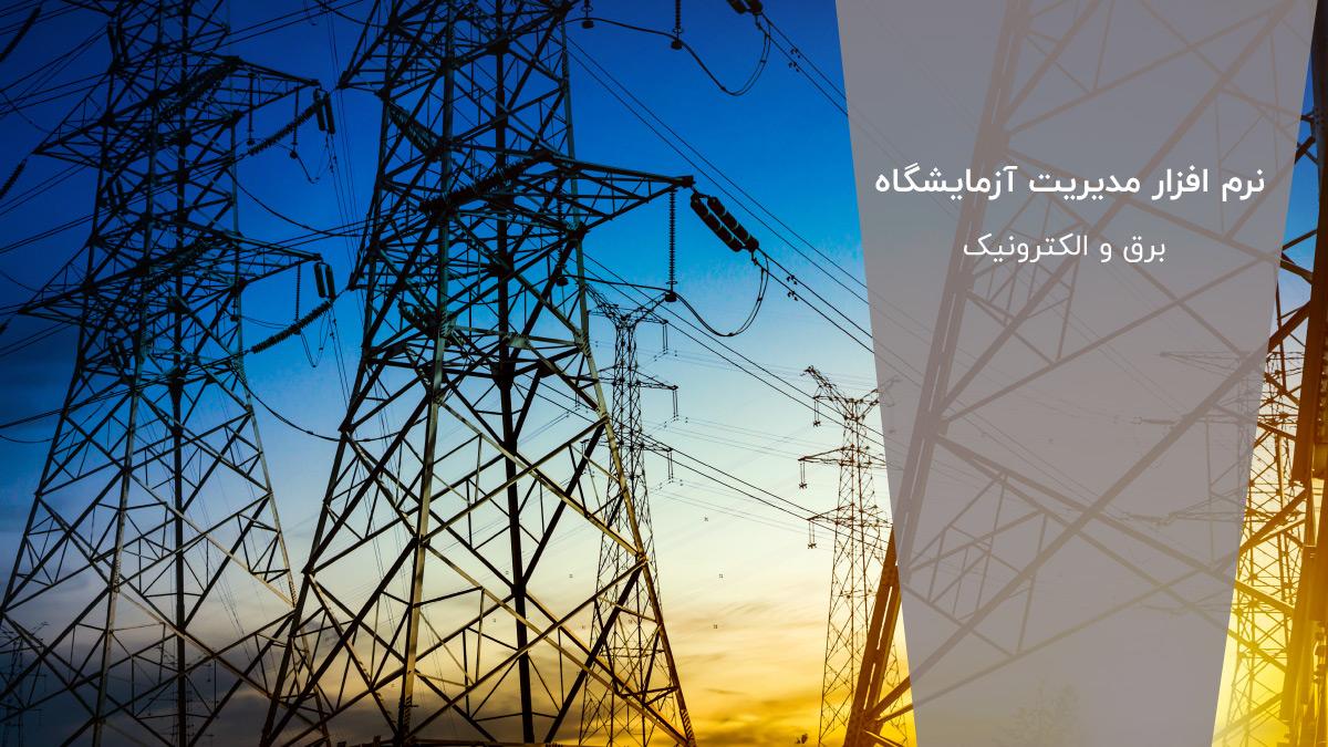 نرم افزار مدیریت آزمایشگاه برق و الکترونیک