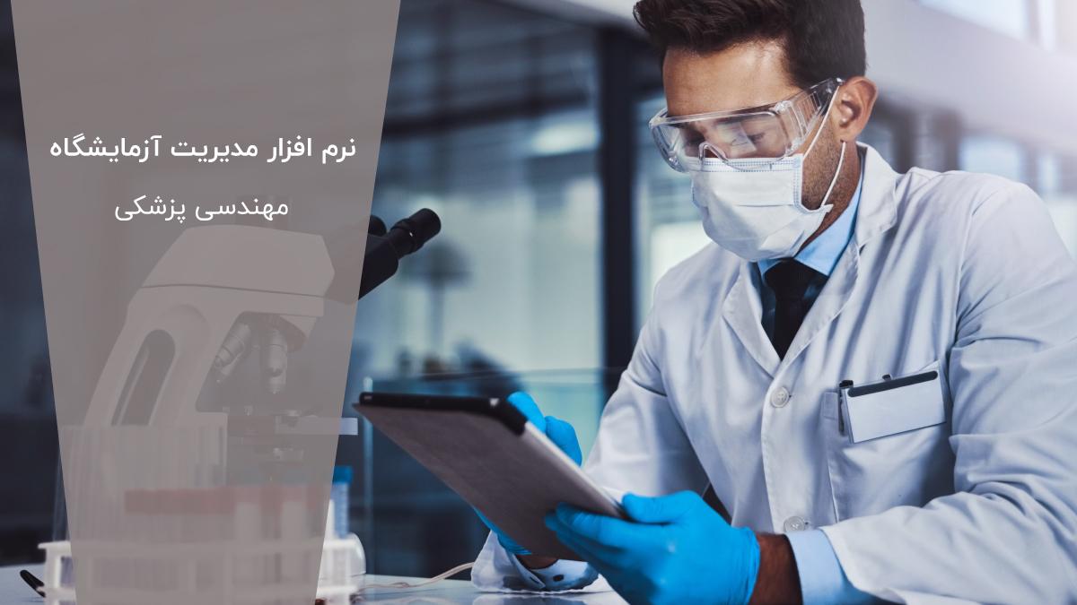 نرم افزار مدیریت آزمایشگاه مهندسی پزشکی